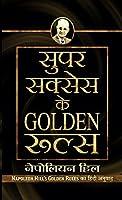 Super Success Ke Golden Rules