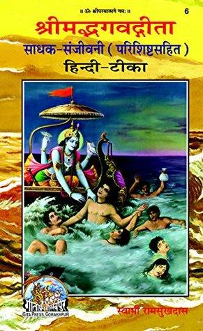 Srimad Bhagwad Gita Sadhak Sanjivani by Swami Ramsukhdas