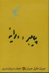 پیامبر و دیوانه by Kahlil Gibran
