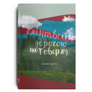 Глінтвейн дорогою на Говерлу by Василь Карп'юк