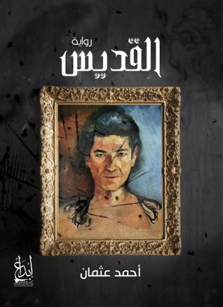 القديس by أحمد  عثمان