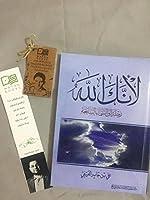 لانك الله-because you are the god