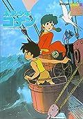 Future Boy Conan: Art Book