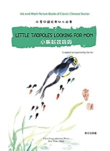 Ink-and-Wash Picture Books of Classic Chinese Stories: Little Tadpoles Looking for Mom