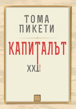 Капиталът. XXI век by Thomas Piketty
