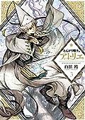 とんがり帽子のアトリエ 3 [Tongari Boushi no Atelier 3]