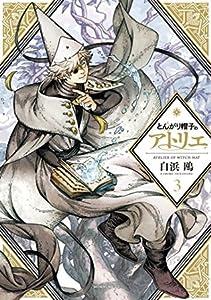 とんがり帽子のアトリエ 3 [Tongari bōshi no Atelier 3]