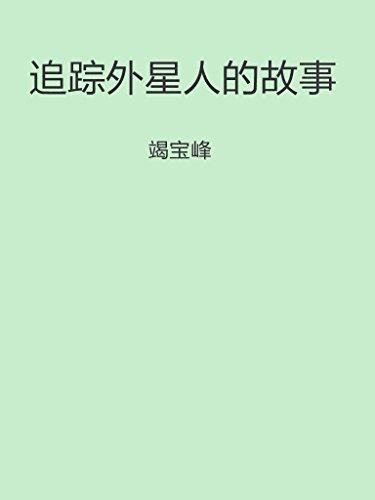 追踪外星人的故事  by  竭宝峰