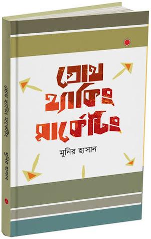 গ্রোথ হ্যাকিং মার্কেটিং by Munir Hasan