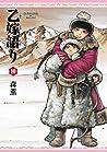 乙嫁語り 10 [Otoyomegatari 10] (A Bride's Story, #10)