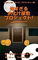 The Scariest Haunted House Project - Ever! (Japanese Edition)