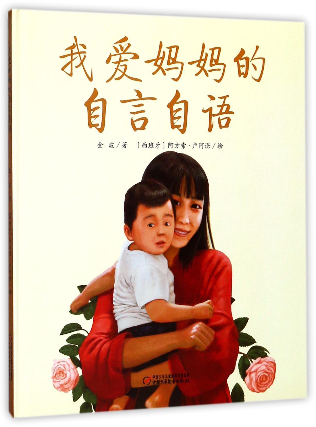 我爱妈妈的自言自语(精)I Love Moms Soliloquy 金波Jin Bo