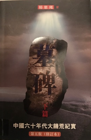 墓碑 -- 中國六十年代大饑荒紀實, 下篇 (Tombstone: A Report on the Great Chinese Famine of the 1960s)