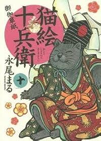 猫絵十兵衛 (10巻)