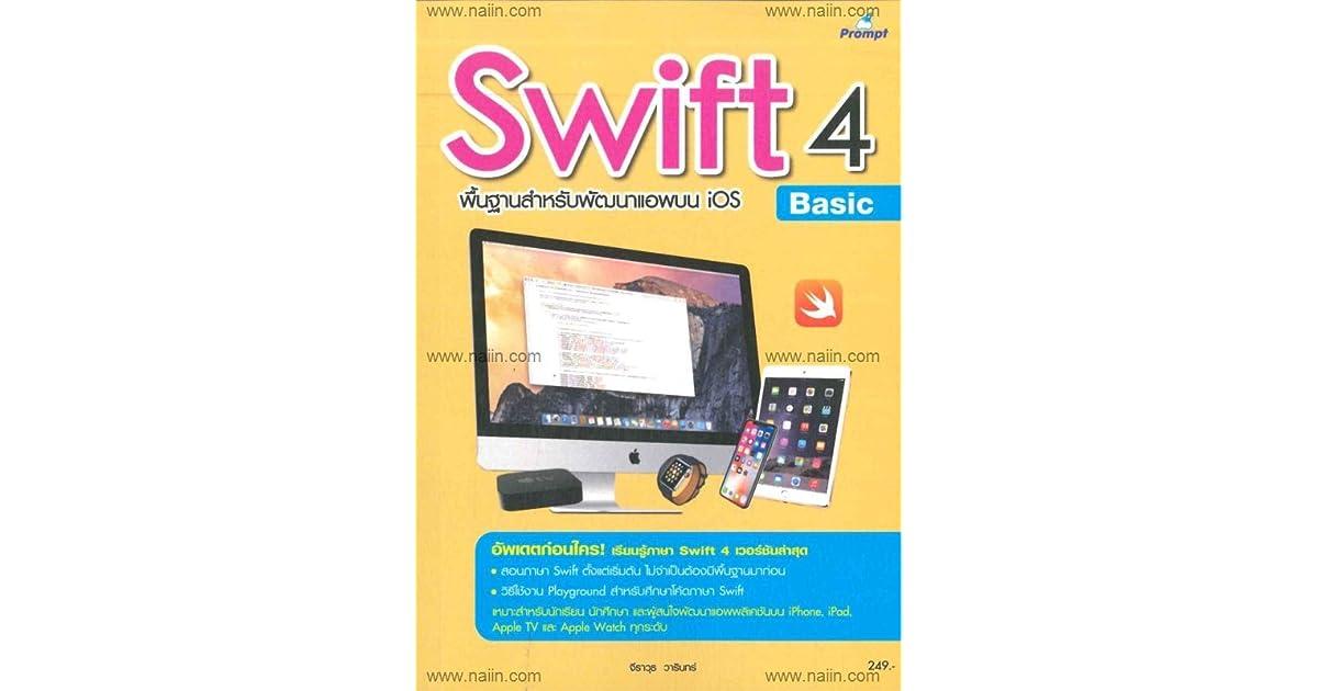Swift 4 Ios By