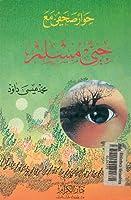 حوار صحفي مع جني مسلم