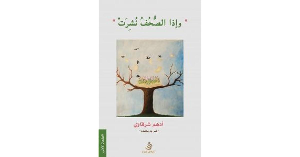 وإذا الصحف نشرت By أدهم شرقاوي