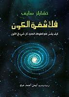 فك شفرة الكون: كيف يفسر علم المعلومات الجديد كل شيء في الكون
