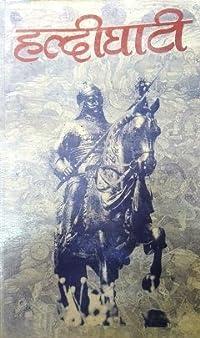 Haldighati (हल्दीघाटी)
