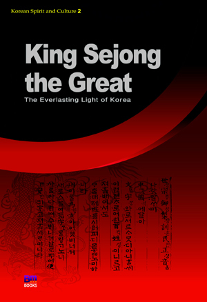 King Sejong the Great: The Everlasting Light of Korea by