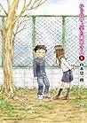 からかい上手の高木さん 8 [Karakai Jouzu no Takagi-san 8] (Teasing Master Takagi-san, #8)