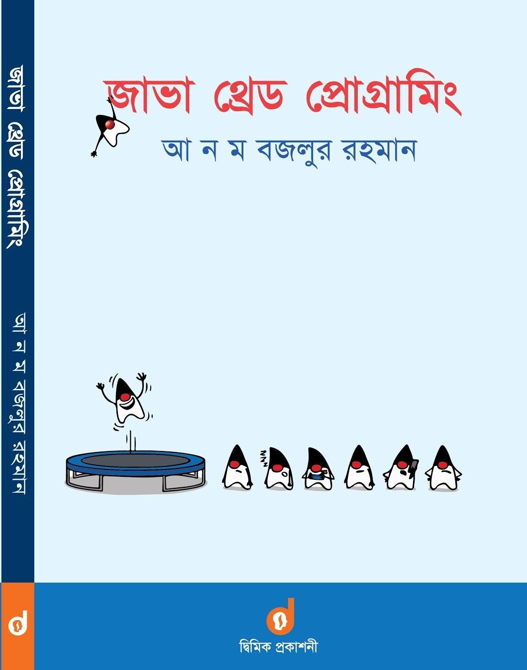 জাভা থ্রেড প্রোগ্রামিং  by  A.N.M. Bazlur Rahman