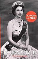 Елизавета II (История за час)