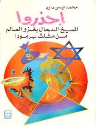 تحميل كتاب احذروا المسيخ الدجال يغزو العالم من مثلث برمودا pdf