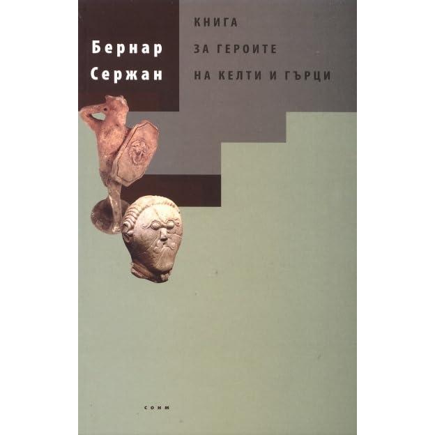 """Резултат с изображение за """"Книга за героите на келти и гърци - Бернар Сержан"""""""