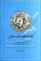 تاریخ فتوحات مغول