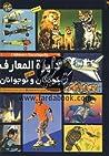 دایرة المعارف کودکان و نوجوانان جلد 2 / Children's Encyclopedia Vol 2