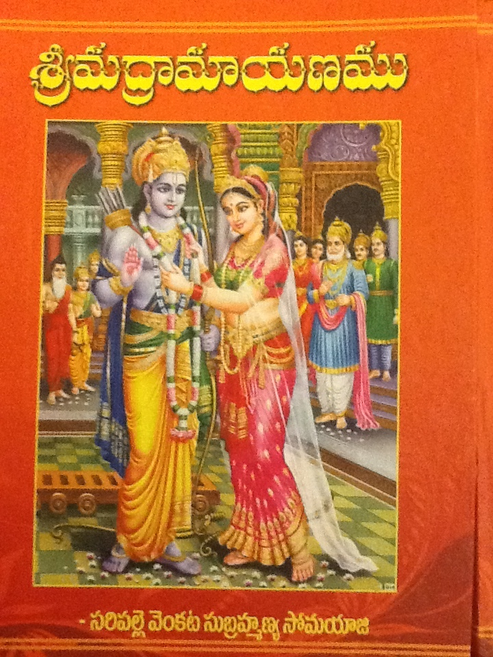 Srimad Ramayanamu Venkata Subrahmanya Somayaji Saripalle
