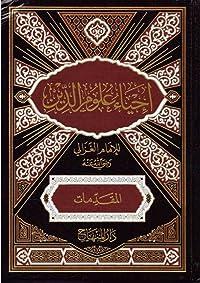 إحياء علوم الدين / المقدمات