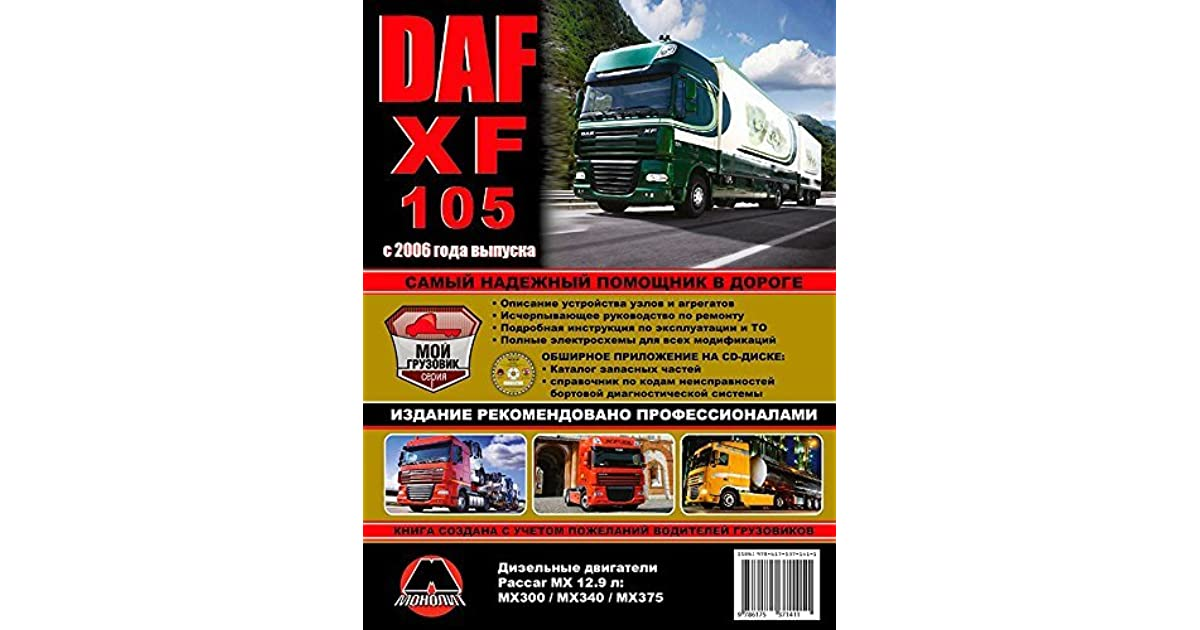 Repair manual for DAF XF105, cars from 2006: The book