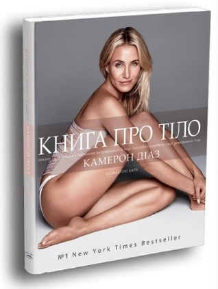 Книга про тіло by Cameron Díaz