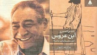الشاعر المصري ابن عروس ليس مصريًّا وليس شاعرًا