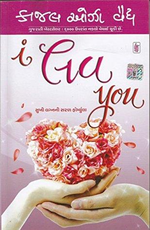 I Love You By Kajal Oza Vaidya I love you kajal name gujarati whatsapp status. i love you by kajal oza vaidya