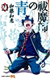 青の祓魔師 21 [Ao no Exorcist 21] (Blue Exorcist, #21) audiobook download free