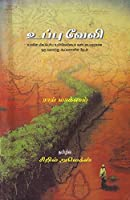 உப்பு வேலி - Uppu Veli: The Great hedge of India - தமிழாக்கம் - சிறில் அலெக்ஸ்