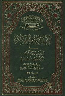 كتاب الموسوعة الميسرة في الأديان والمذاهب والأحزاب المعاصرة
