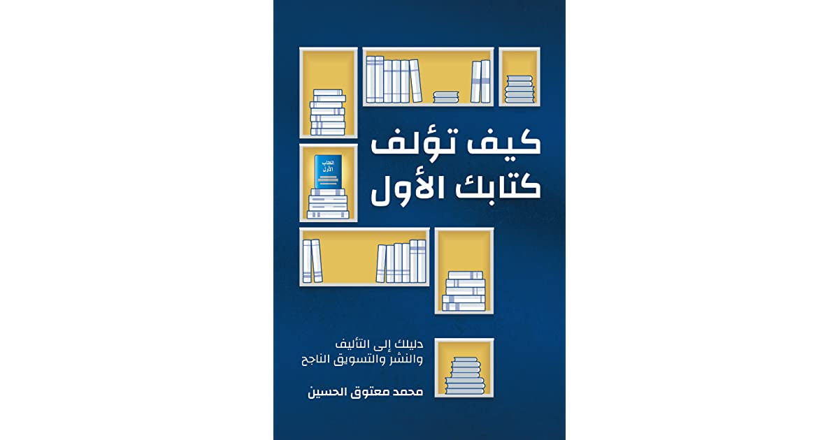كيف تؤلف كتابك الاول pdf