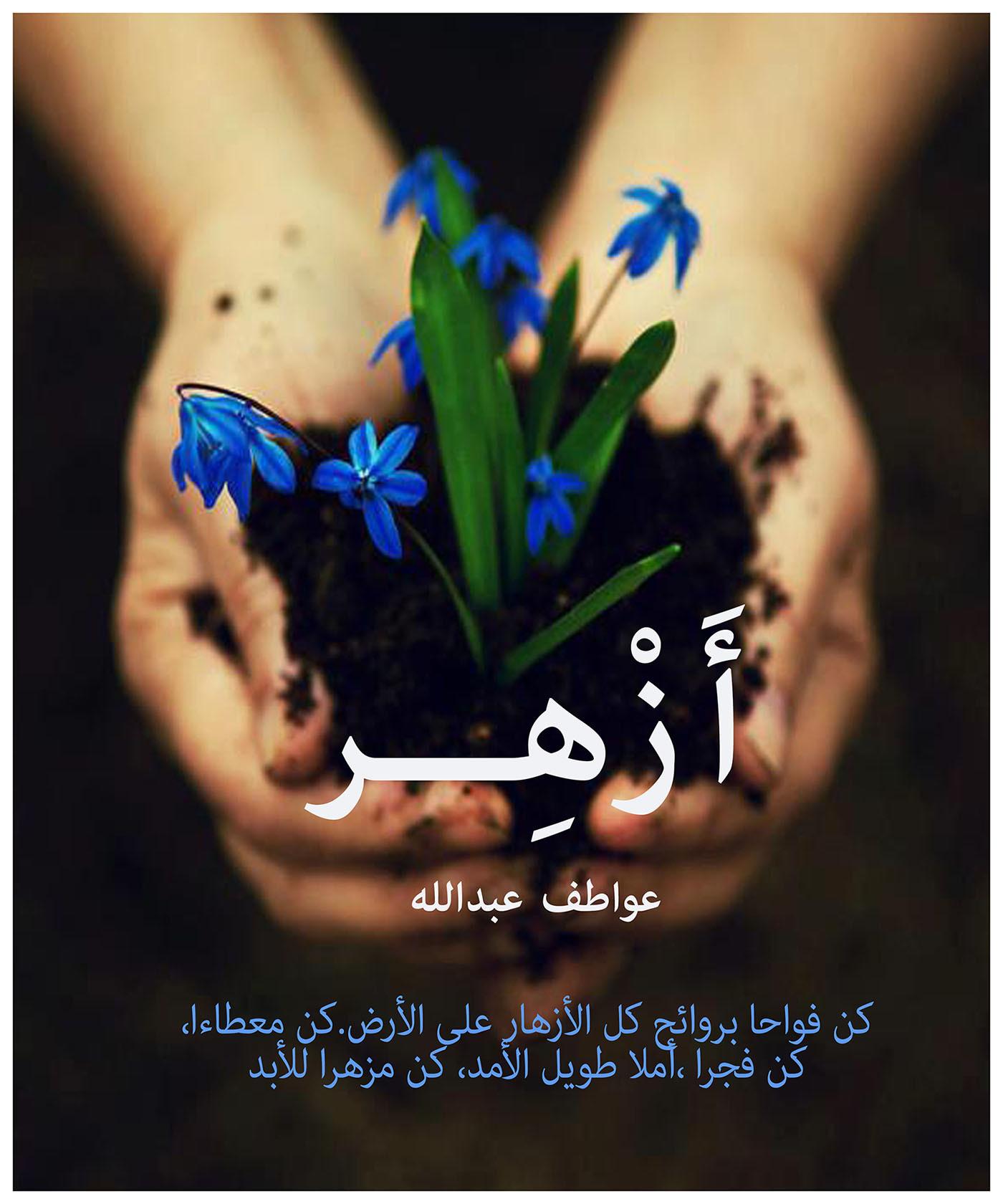 أزهر Awatif Abdullah