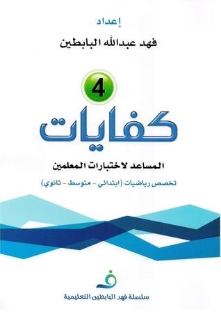 تحميل كتاب امل القحطاني كفايات رياضيات