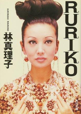 浅丘 ルリ子: Kadokawa Bunko by 浅丘 ルリ子
