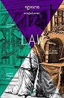 กฎหมาย: ความรู้ฉบับพกพา
