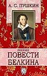 Повести Белкина by Alexander Pushkin