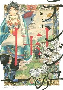 テンジュの国 1 [Tenju no Kuni 1] (Blissful Land, #1)
