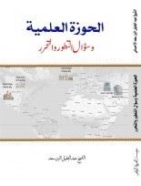 الحوزة العلمية وسؤال التطور والتحرر  by  عبدالجليل البن سعد