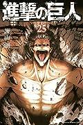 進撃の巨人 25 [Shingeki no Kyojin 25]