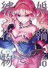 結婚指輪物語 6 [Kekkon Yubiwa Monogatari 6] (Tales of Wedding Rings, #6)